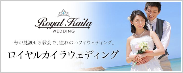 ハワイで結婚式・ロイヤルカイラウェディング