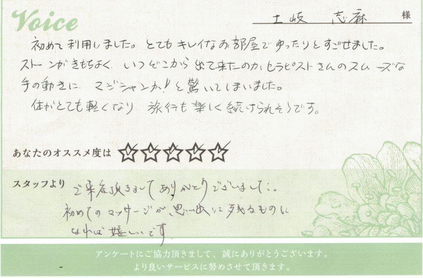 toki 0227
